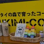 富津とタイを繋ぐコーヒーの絆〜TSUKIMI COFFEE(富津市)